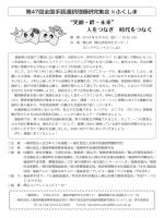 第47回全国手話通訳問題研究集会 in ふくしま