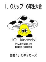 IO kinocchi