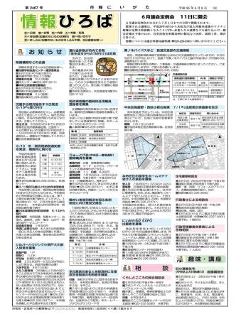 8面(PDF:712KB)