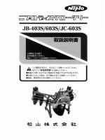 JB・403Sj603SjJC ・603S