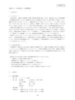 付録10 設計例2(6層建物) - aran.or.jp | 一般社団法人 鉄道建築協会