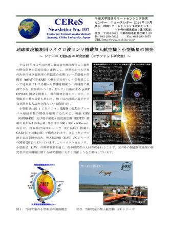10月号 - 千葉大学 環境リモートセンシング研究センター