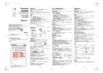 取扱説明書 - SoftBank SELECTION
