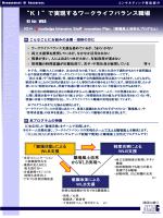 スライド 1 - 日本能率協会コンサルティング