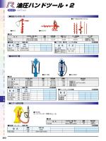 油圧ハンドツール・2