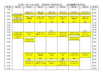 1月の新春プログラム! - 刈谷知立ウォーターパレスKC