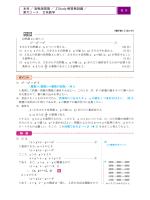 本科 / 実戦演習期 / Z Study 解答解説編 / 東大コース 文系数学