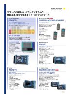 LF-HIKARI-09 光ファイバ線路・ネットワークシステムの敷設工事・保守を