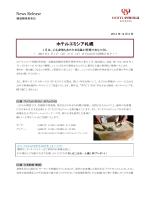 1月は - ホテルエミシア札幌
