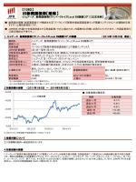 iS新興国債券【略称】