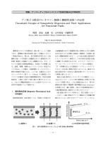 ナノ粒子分散系のレオロジー制御と機能性流体への応用