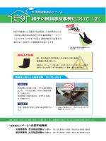 No.9 椅子の破損事故事例について(2)