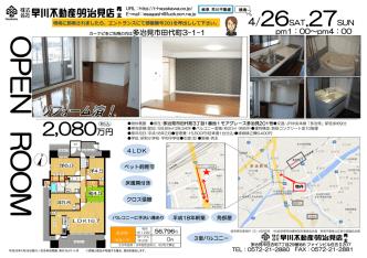 2,080万円 - 早川不動産多治見店