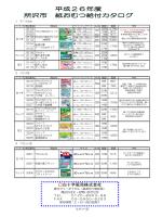 白十字販売商品一覧(PDF:236KB)
