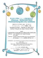 募集要項 (pdf) - Rencontres Pedagogiques du Kansai