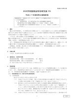 日本学術振興会特別研究員-PD