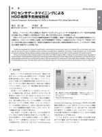 PCセンサデータマイニングによるHDD故障予兆検知技術(387KB