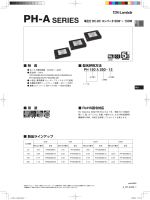 PH-A280シリーズ(バスコンバータ)