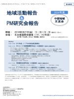 地域活動報告 PM研究会報告 - 日本プラントメンテナンス協会