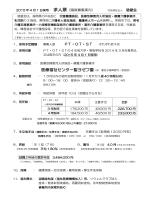 求人票(職員募集案内) 社会福祉法人 慈愛会 PT・OT・ST