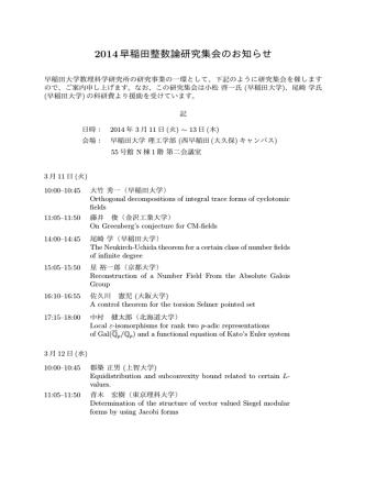 2014早稲田整数論研究集会のお知らせ