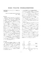 甲斐 建次 - 日本農芸化学会