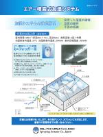 エアー噴霧式加湿システム