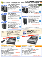 RC Autumn Campaign! New Intel Xeon E5-2600v3特集!