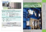 − 外付けRCフレームによる耐震補強工法 −
