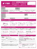 RP Application_JP_8_25_14