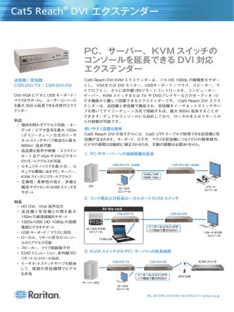 Cat5 Reach® DVI エクステンダー