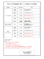 【SDフィットネス秋田広面店 加圧トレーニング料金システムのご案内】