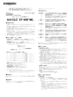 NCC-ST-439抗原キット 全般的な注意 形状・構造等(キット