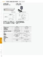 周辺機器 電源分離配線用電源(DC12V) TPS-60 TA-125 ア TFM-1