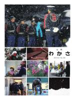広報わかさ2014年02月号 P01-12