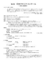 ダウンロード - 日本オカリナコンクール