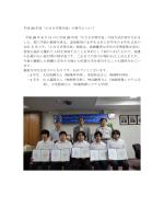 平成 26 年度「かささぎ奨学金」の授与について 平成