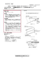 内視鏡用超音波プローブ UM-BS20-26R セット