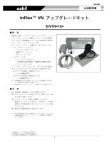 Infilex VN アップグレードキット 形V7N*10*