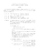 大会要項 - 日本ボールルームダンス連盟