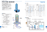PCH-VS型(耐水型立軸)