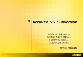 AccuRev VS Subversion