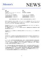 Contact: 東京 東京 熊谷 真理 北山 慶 主任格付アナリスト/VP