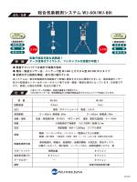 総合気象観測システム WJ-60i/WJ-80i