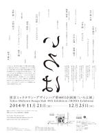 太田 雅公 X 空間演出デザイン学科太田ゼミナール学生