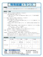 特殊結線トランス - 東京精電株式会社