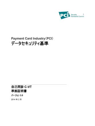 AOC SAQ C-VT v3.0 - PCI Security Standards Councilへようこそ