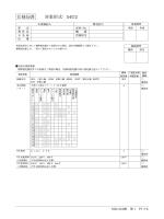 仕様伺書 対象形式: 54U2 - M