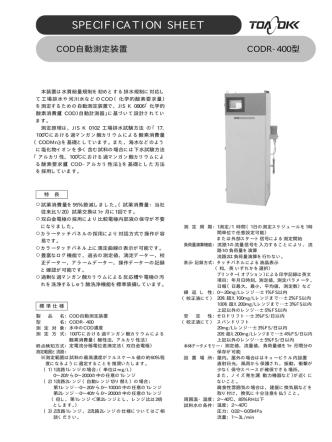 COD自動測定装置 CODR-400(PDF:110KB)