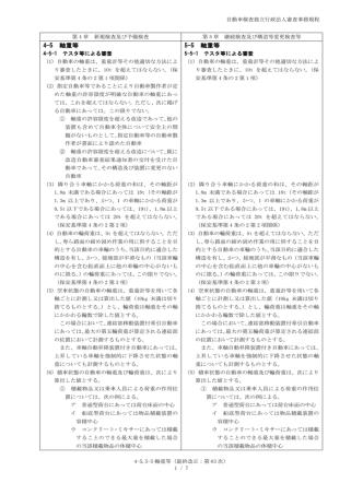 4-5 - 自動車検査独立行政法人